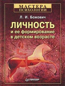 Лидия Ильинична Божович Личность и ее формирование в детском возрасте акцентуированные личности книгу цена