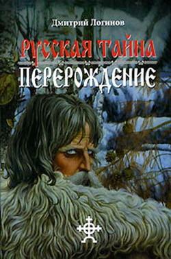 Дмитрий Логинов Русская Тайна. Перерождение