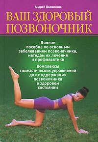 Долженков, Андрей Викторович  - Ваш здоровый позвоночник