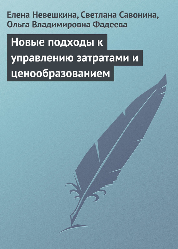 Ольга Фадеева, Елена Невешкина - Новые подходы к управлению затратами и ценообразованием
