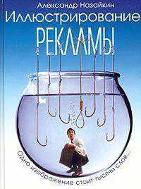 Александр Назайкин Иллюстрирование рекламы