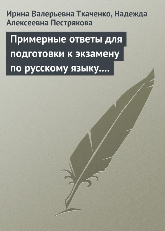 Примерные ответы для подготовки к экзамену по русскому языку. 11 класс