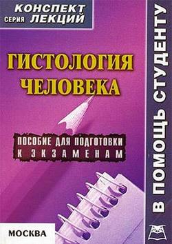 Александр Седов Гистология человека: конспект лекций для вузов муниципальное право конспект лекций