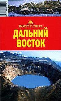 Книга. Дальний Восток. Путеводитель