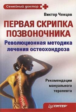 захватывающий сюжет в книге Виктор Ченцов