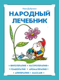 9785457269866 - Иван Дубровин: Народный лечебник - Книга