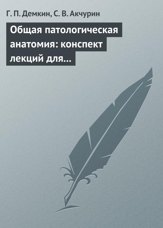 яркий рассказ в книге Г. П. Демкин