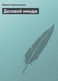 Красоткина, Ирина  - Деловой имидж