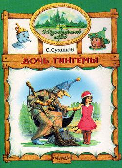 полная книга Сергей Сухинов бесплатно скачивать