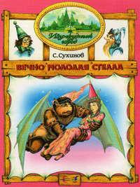 Сухинов, Сергей  - Вечно молодая Стелла