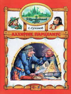 Сергей Сухинов Алхимик Парцелиус книги эксмо последний алхимик