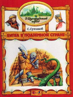 Сергей Сухинов Битва в Подземной стране морозов в бей врага в его логове русский десант в америку