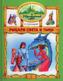 Сергей Сухинов бесплатно