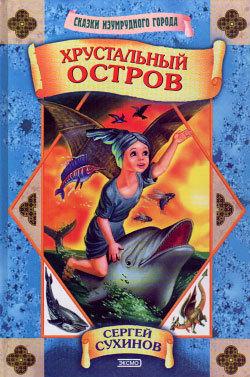 доступная книга Сергей Сухинов легко скачать