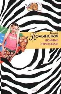 Полынская, Галина  - Ночные стрекозлы