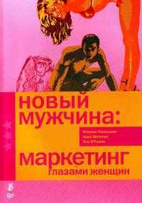 Зальцман, Мэриан  - Новый мужчина: маркетинг глазами женщин