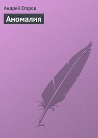 - Аномалия