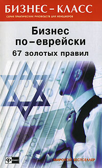Бизнес по-еврейски. 67 золотых правил