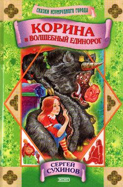 скачай сейчас Сергей Сухинов бесплатная раздача