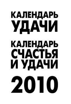 Отсутствует Календарь удачи на 2010 год