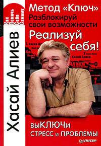 ХасайАлиев - Метод «Ключ». Разблокируй свои возможности. Реализуй себя!