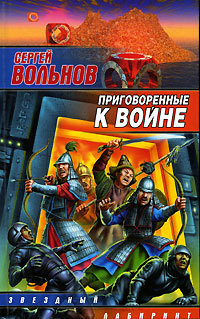 Скачать книгу Приговоренные к войне автор Сергей Вольнов