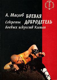Боевая добродетель. Секреты боевых искусств Китая LitRes.ru 49.000
