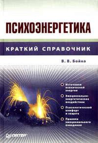 Бойко, Виктор Васильевич  - Психоэнергетика
