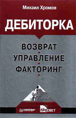 М. Ю. Хромов бесплатно