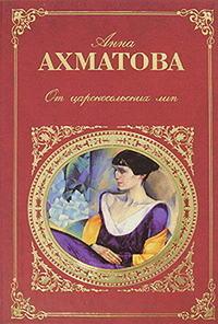Ахматова, Анна  - От царскосельских лип: Поэзия и проза