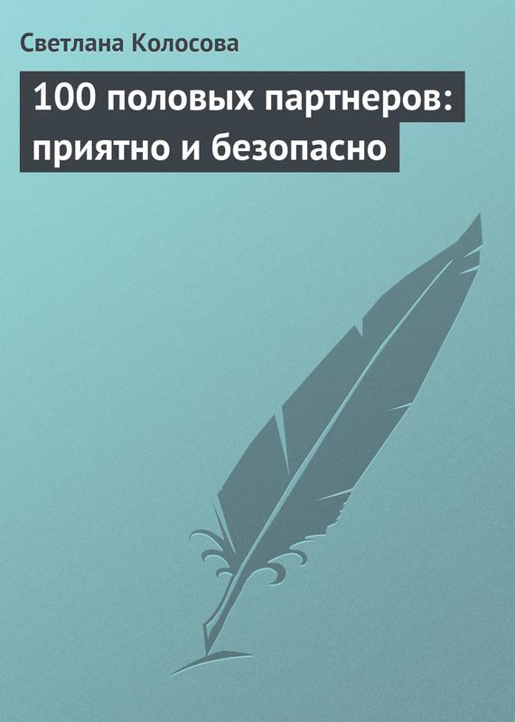 Светлана Колосова - 100 половых партнеров: приятно и безопасно