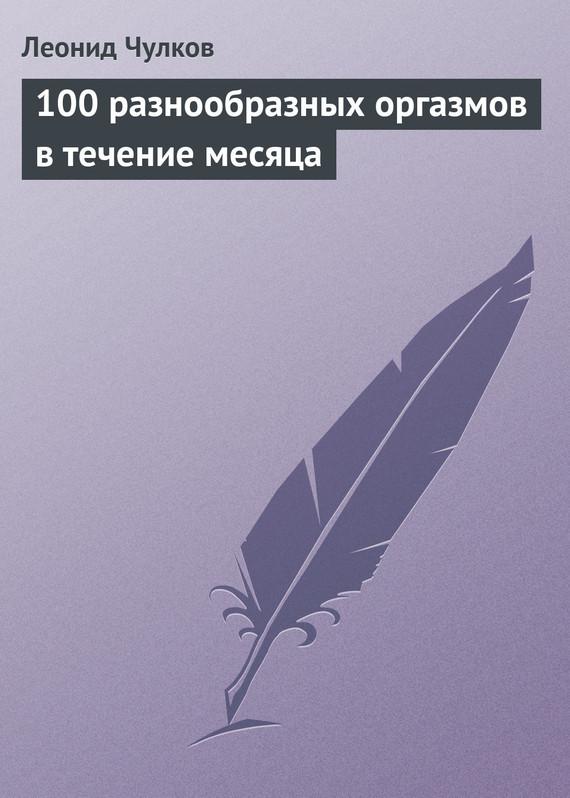 яркий рассказ в книге Леонид Чулков