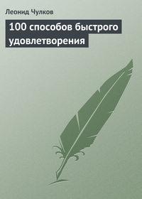 Чулков, Леонид  - 100 способов быстрого удовлетворения