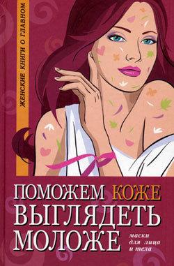 Оксана Белова Поможем коже выглядеть моложе. Маски для лица и тела поможем с аукциона hushome