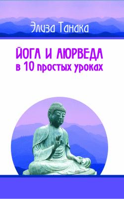 Элиза Танака Йога и аюрведа в 10 простых уроках полезное видео йога для активации иммунитета и оздоровления сосудов