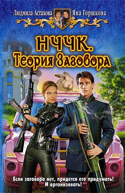 Людмила Астахова бесплатно