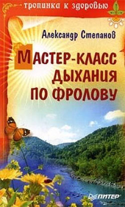 Подробнее о Александр Степанов Мастер-класс дыхания по Фролову степанов в бьют часы двенадцать раз