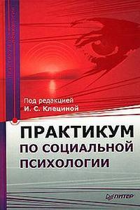 - Практикум по социальной психологии