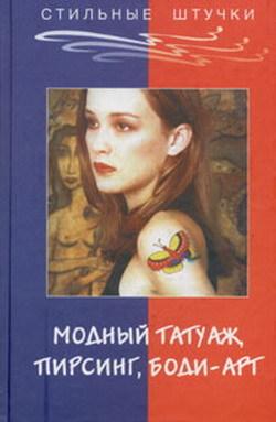 Элиза Танака Стильный татуаж, пирсинг, боди-арт татуировки боди арт пирсинг