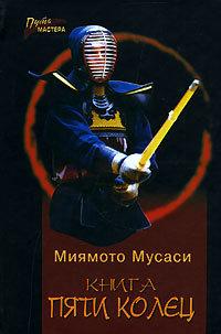 Скачать книгу Книга Пяти Колец автор Миямото Мусаси