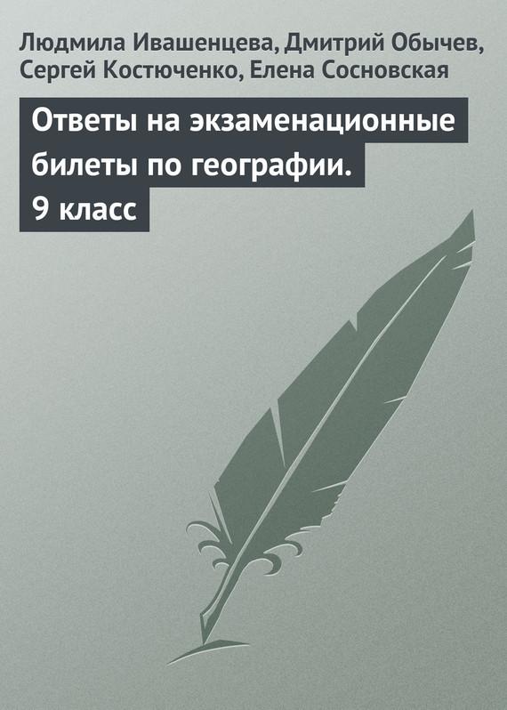 Людмила Ивашенцева бесплатно