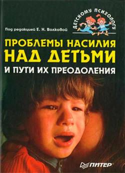 Скачать Проблемы насилия над детьми и пути их преодоления бесплатно Коллектив авторов