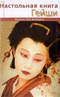 Настольная книга гейши происходит неторопливо и уверенно