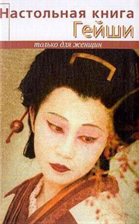Скачать книгу школа гейши