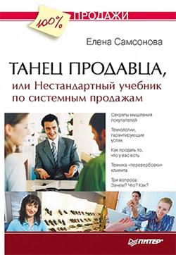 Елена Самсонова бесплатно