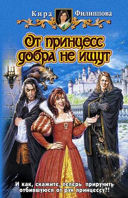От принцесс добра не ищут LitRes.ru 49.000