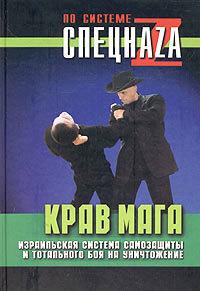 Павел Липцер - Крав мага. Израильская система самозащиты и тотального боя на уничтожение