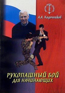 Алексей Алексеевич Кадочников Рукопашный бой для начинающих