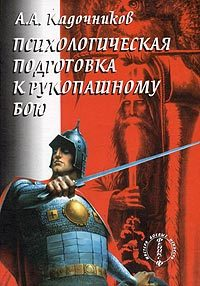 Алексей Кадочников - Психологическая подготовка к рукопашному бою