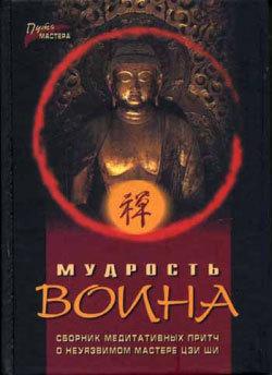 Отсутствует Мудрость воина. Сборник медитативных притч ISBN: 5-222-04712-1 отсутствует мудрость в притчах